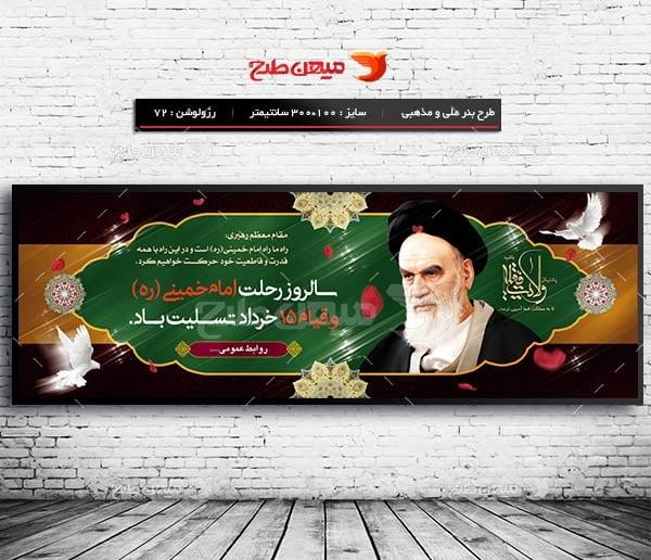 طرح بنر لایه باز رحلت امام خمینی (ره)