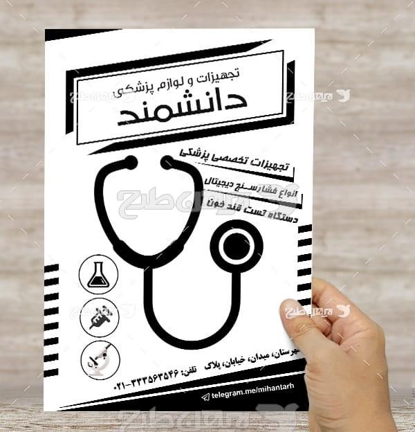 طرح لایه باز تراکت ریسو تجهیزات و لوازم پزشکی دانشمند