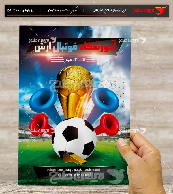 طرح لایه باز تراکت و پوستر تبلیغاتی آموزشگاه فوتبال ارش