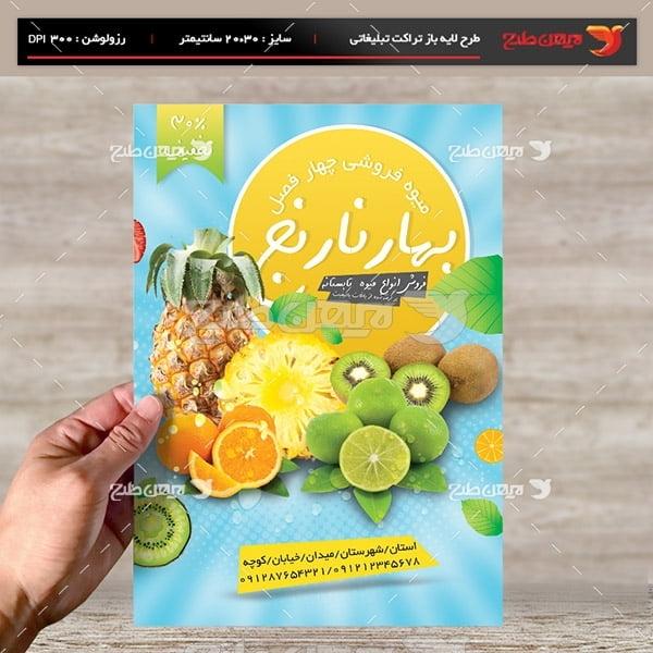 طرح لایه باز تراکت و پوستر تبلیغاتی میوه فروشی چهار فصل بهار نارنج