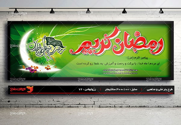 طرح لایه باز بنر تبلیغاتی ویژه ماه رمضان93
