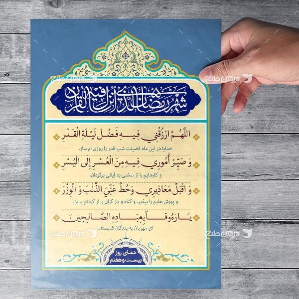 طرح لایه باز دعای روز بیست هفتم ماه رمضان