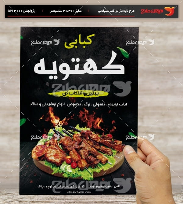تراکت و پوستر تبلیغاتی کباب سرا