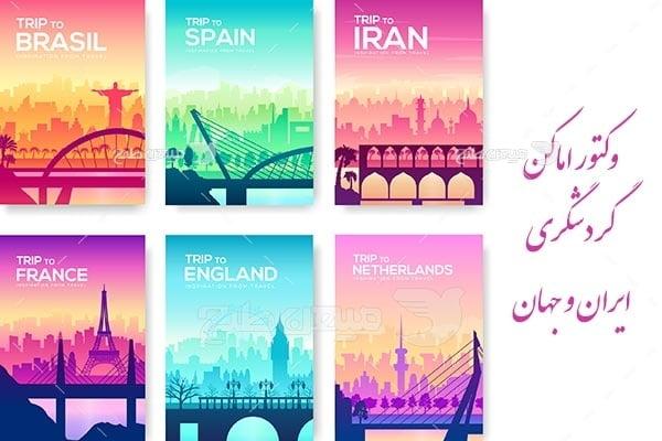 وکتور اماکن گردشگری ایران و جهان