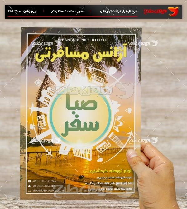 طرح لایه باز پوستر تبلیغاتی آژانس مسافرتی صبا سفر