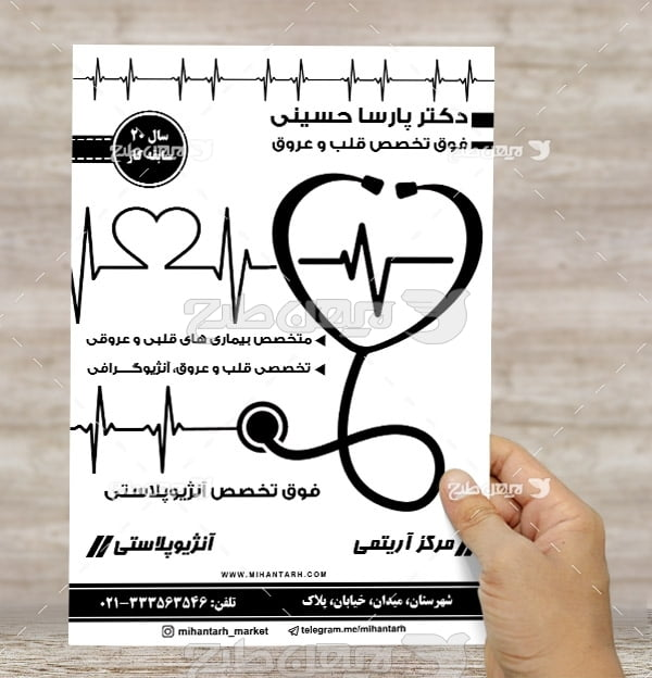 طرح لایه باز تراکت ریسو فوق تخصص قلب و عروق