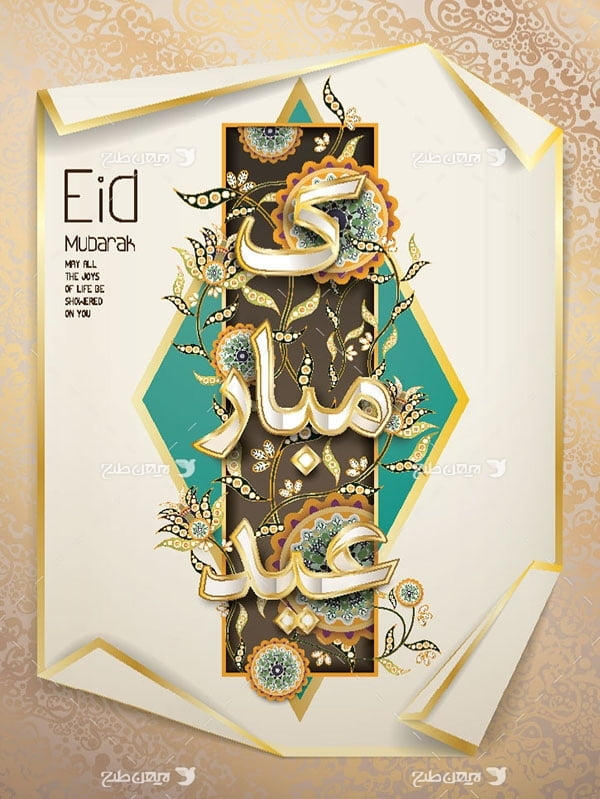 طرح وکتورگرافیکی به مناسب عید سعید فطر