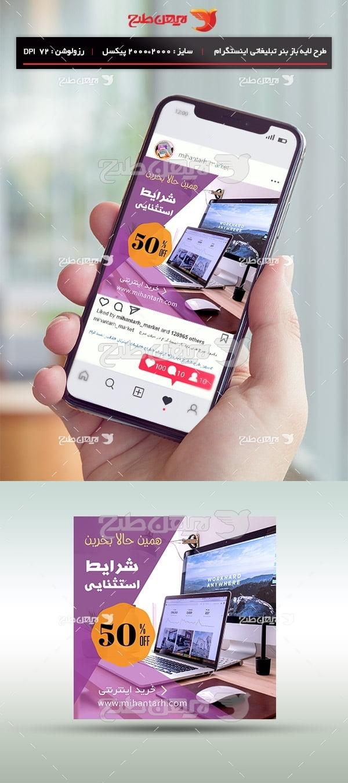 طرح لایه باز بنر تبلیغاتی اینستگرام فروش کامپیوتر و لپ تاپ