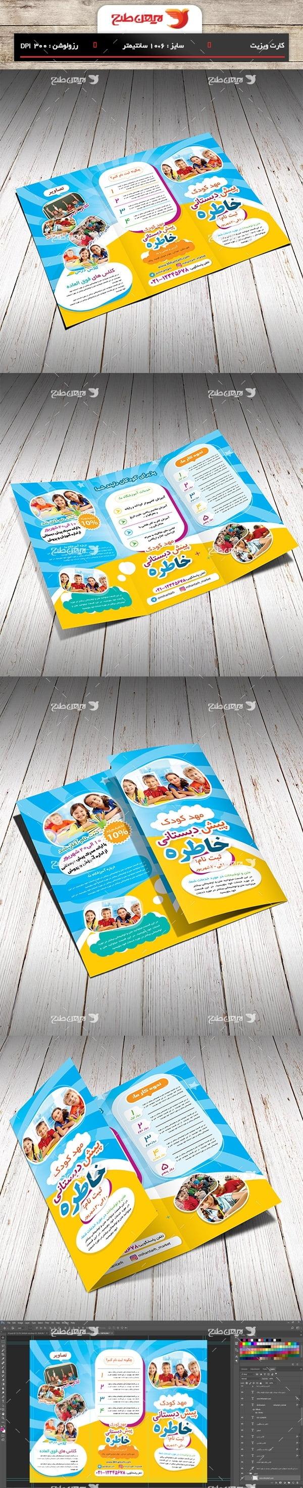 بروشور تبلیغاتی مهد کودک و پیش دبستانی خاطره
