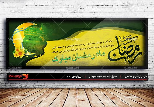 طرح لایه باز بنر تبلیغاتی ویژه ماه رمضان 15
