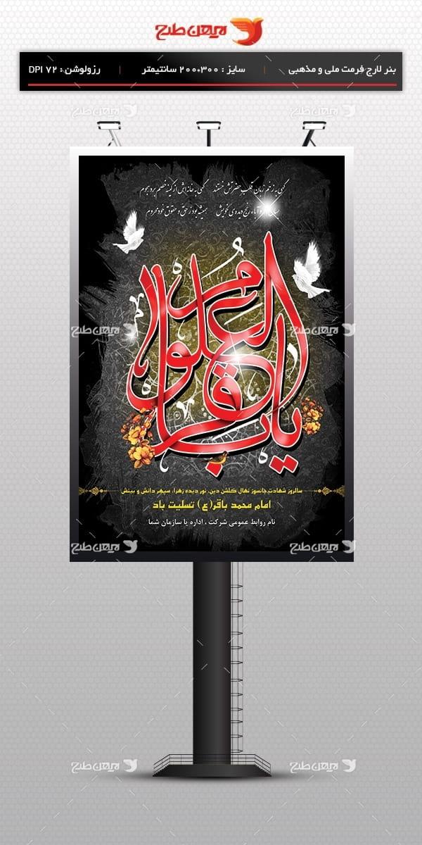 طرح بنر لایه باز شهادت امام محمد باقر (ع)