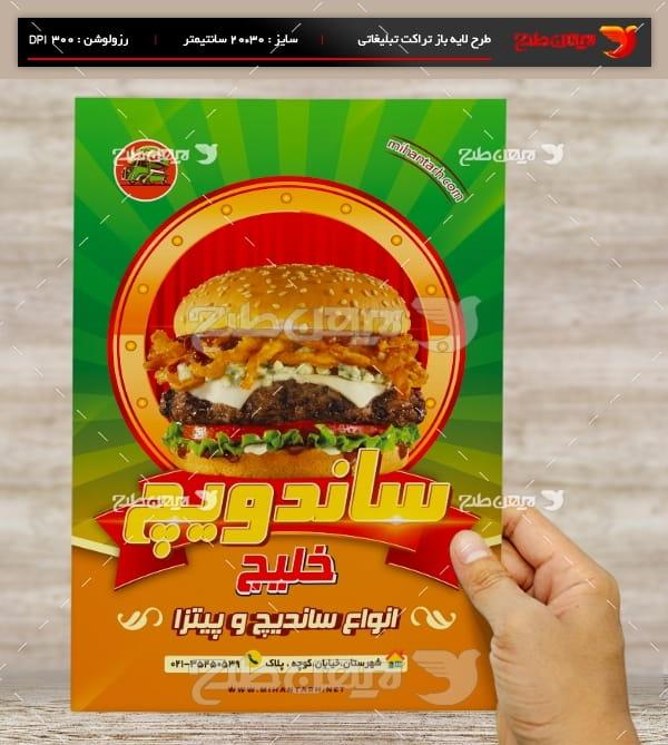 طرح لایه باز تراکت و پوستر تبلیغاتی ساندویچ خلیج