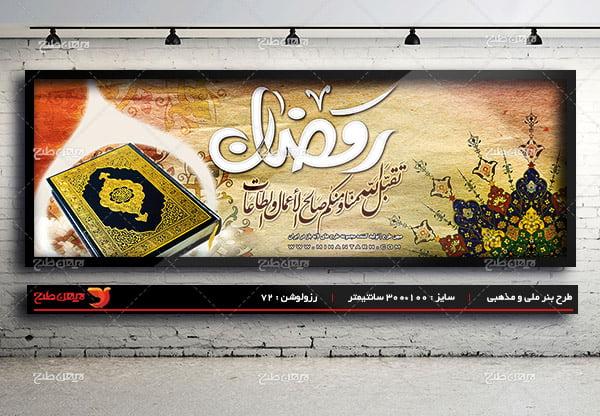 طرح لایه باز بنر تبلیغاتی ویژه ماه رمضان 96