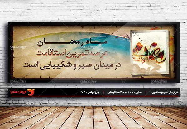 طرح لایه باز بنر تبلیغاتی ویژه ماه رمضان 20