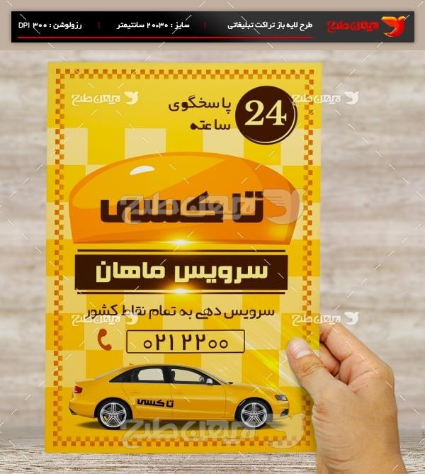 طرح لایه باز تراکت و پوستر تبلیغاتی تاکسی سرویس ماهان