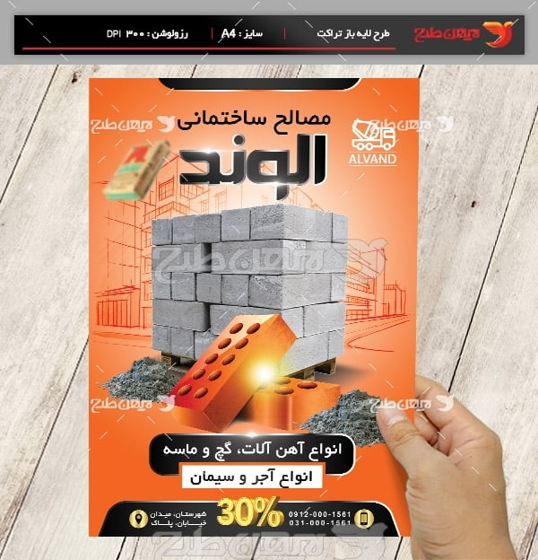 طرح لایه باز پوستر مصالح ساختمانی