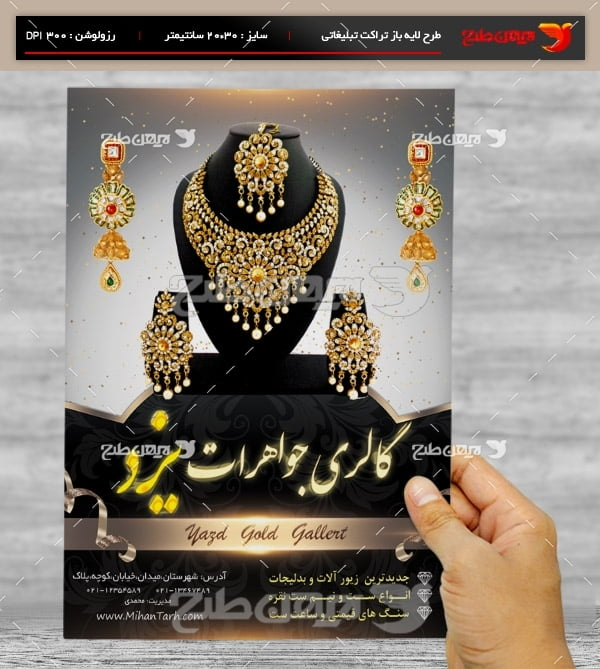 طرح لایه باز تراکت و پوستر تبلیغاتی گالری جواهرات یزد