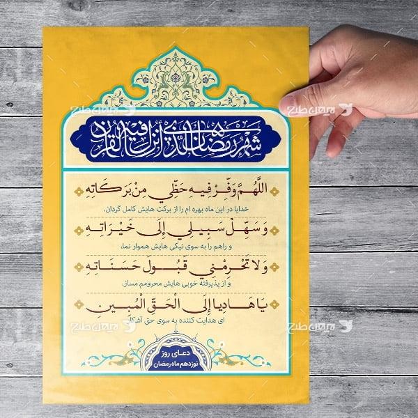 طرح لایه باز دعای روز نوزدهم ماه رمضان