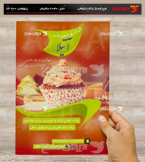 طرح لایه باز کیک و شیرینی فروشی