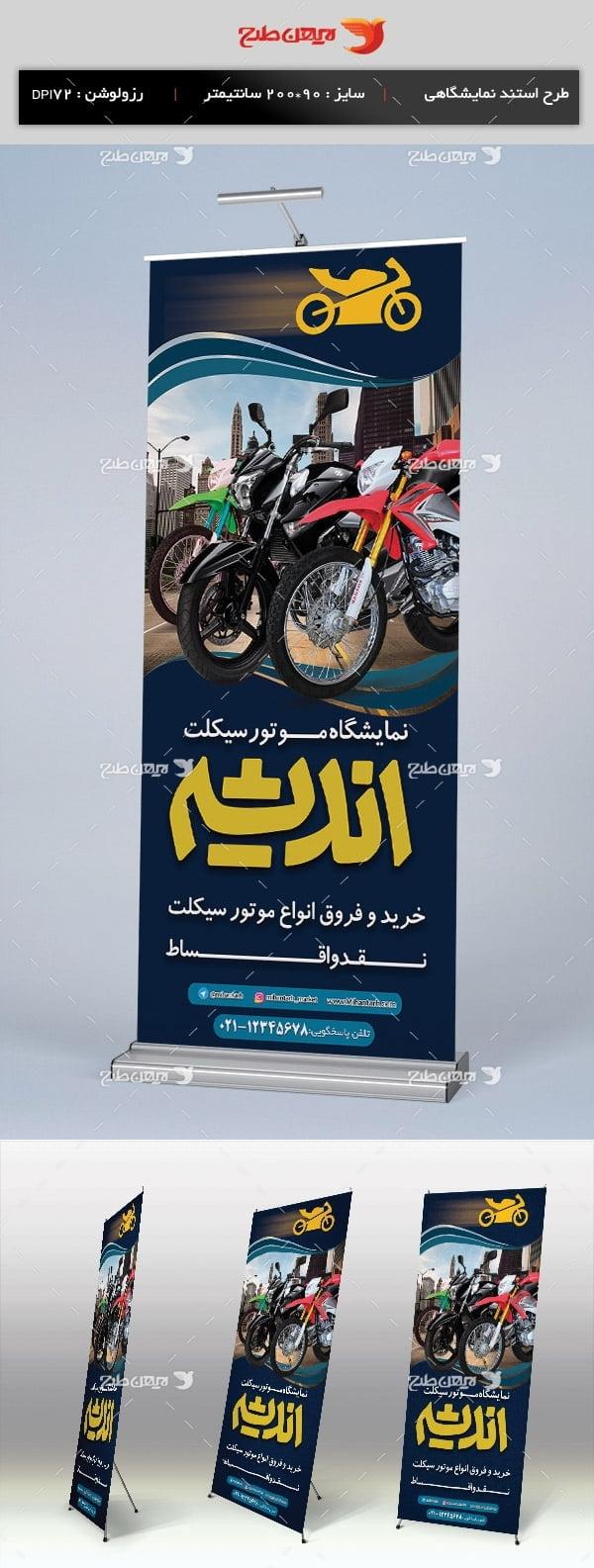 استند تبلیغات فروشگاهی موتور سیکلت