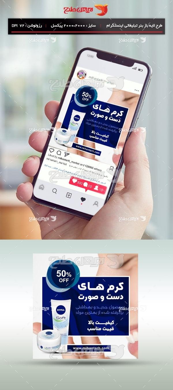 طرح لایه باز بنر شبکه مجازی اینستگرام ویژه کرم های دست و صورت