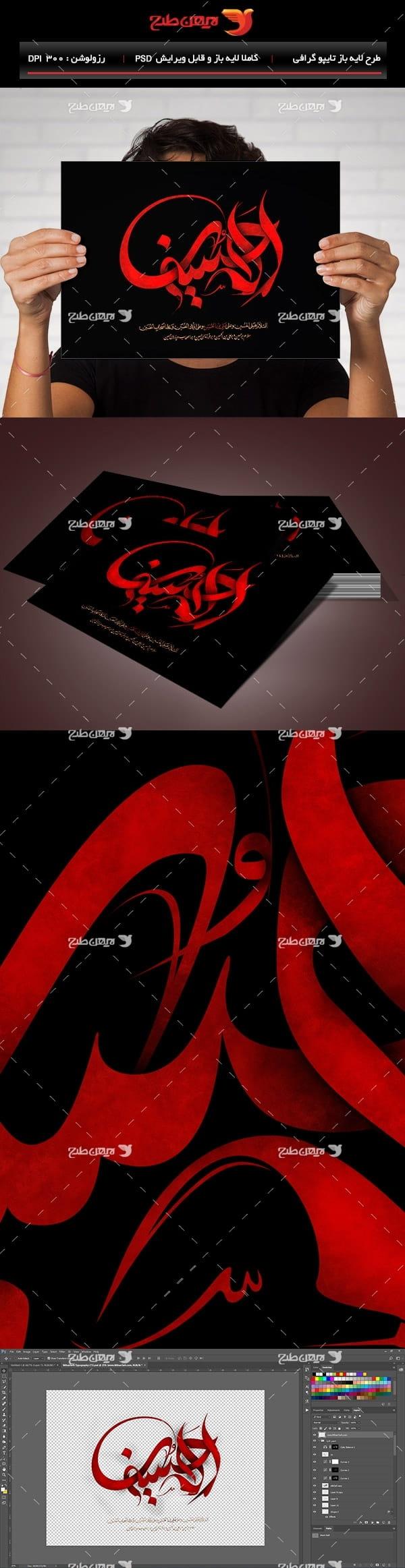 طرح لایه باز تایپوگرافی و خطاطی نام علی بن الحسین