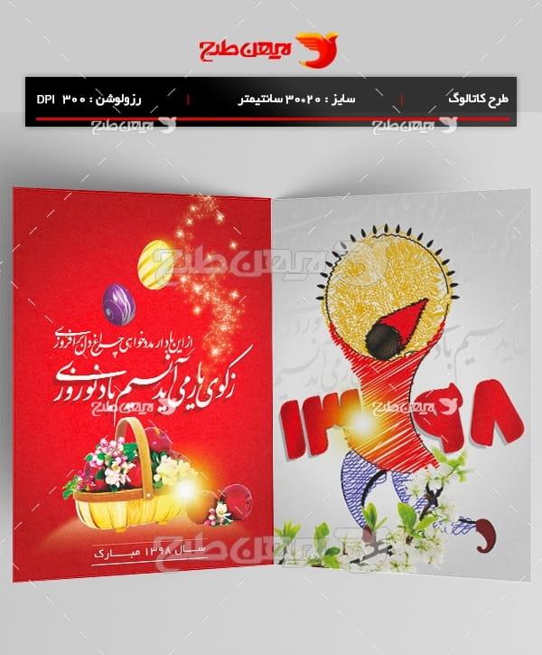 طرح لایه باز کارت پستال عید نوروز و سال نو