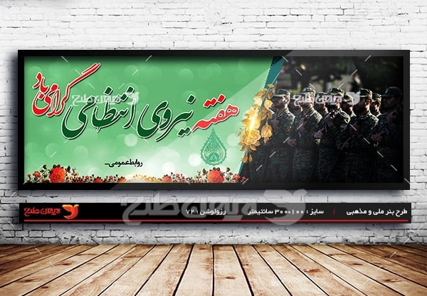 طرح لایه باز بنر هفته نیروی انتظامی 13 مهر