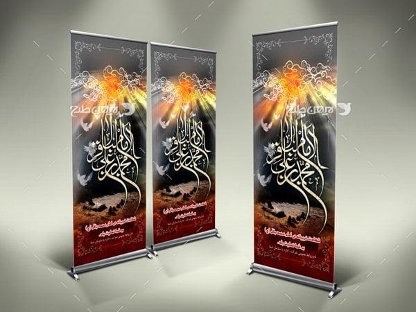 طرح استند لایه باز شهادت امام محمد باقر (ع)