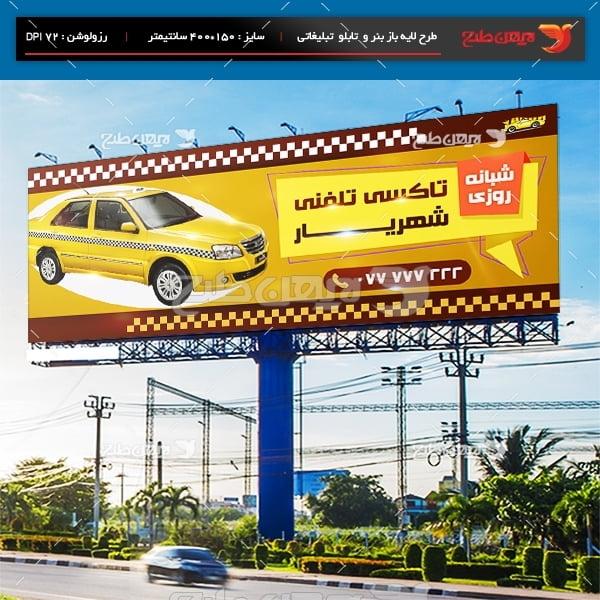 طرح لایه باز بنر تبلیغاتی تاکسی تلفنی شهریار