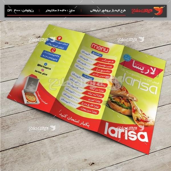 طرح لایه باز بروشور تبلیغاتی پیتزا و ساندویچی لاریسا