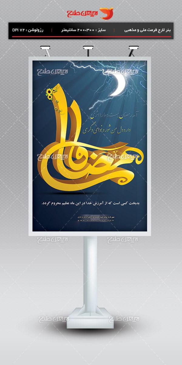 طرح لایه باز بنر تبلیغاتی ویژه ماه رمضان 9