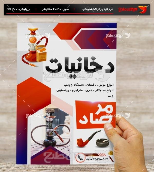 طرح لایه باز تراکت و پوستر تبلیغاتی دخانیات