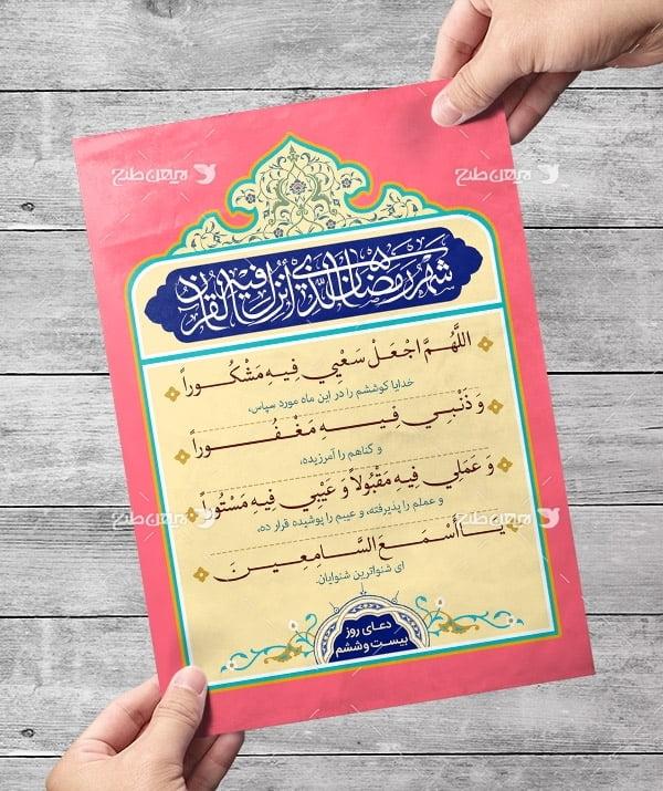 طرح لایه باز دعای روز بیست ششم ماه رمضان