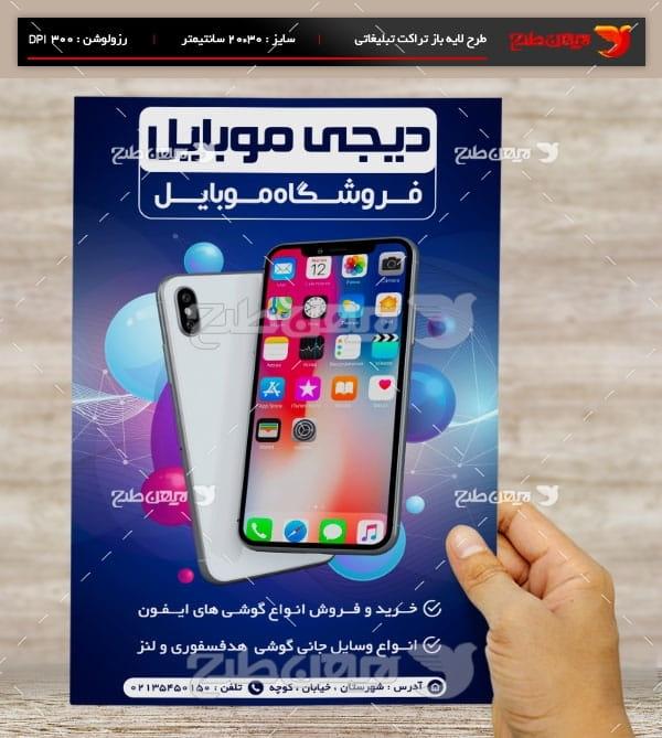 طرح لایه باز پوستر تبلیغاتی فروشگاه موبایل