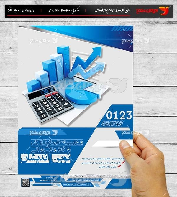 طرح لایه باز پوستر تبلیغاتی موسسه حسابداری و خدمات مالی