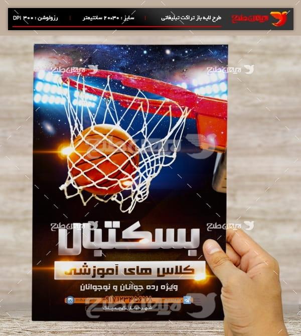 طرح لایه باز تراکت و پوستر تبلیغاتی کلاس های آموزشی بسکتبال
