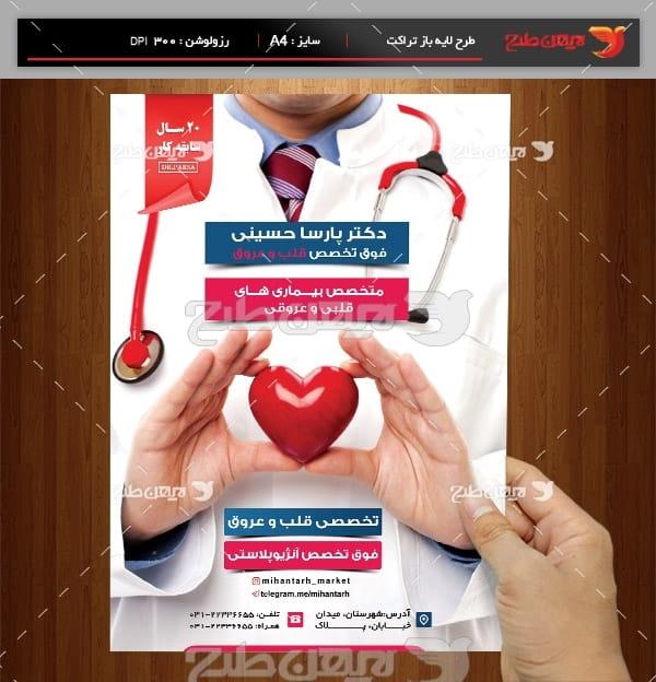 طرح لایه باز تراکت متخصص قلب و عروق