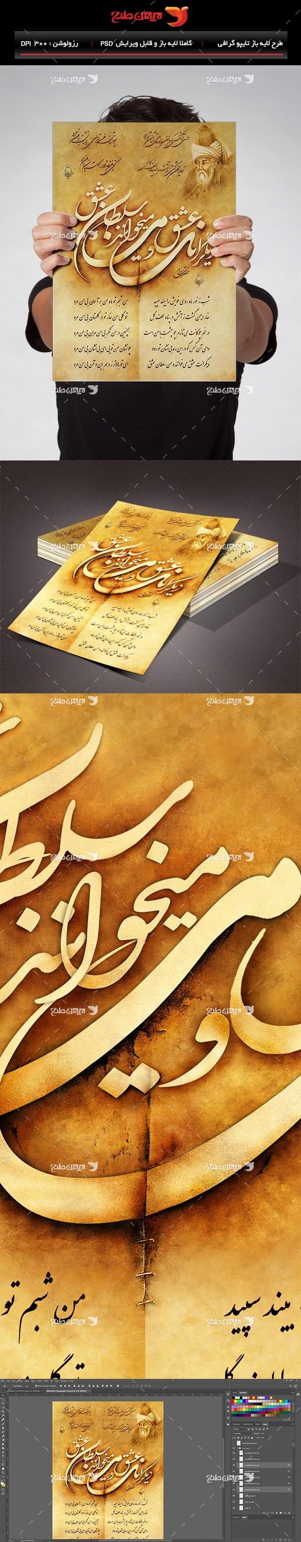 طرح لایه باز تایپوگرافی و خطاطی شعر مولانا