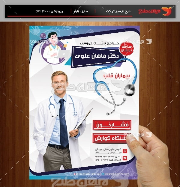 طرح لایه باز تراکت پزشک عمومی