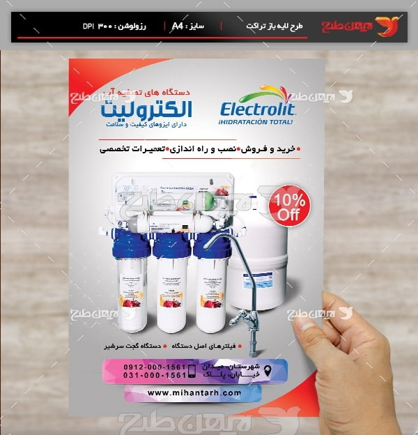 طرح لایه باز پوستر دستگاه تصفیه آب خانگی