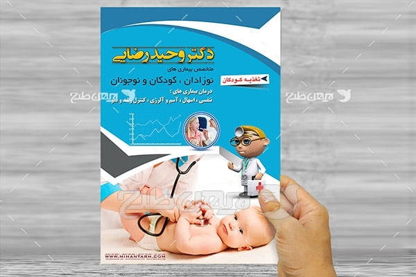 طرح لایه باز پوستر تبلیغاتی پزشکی