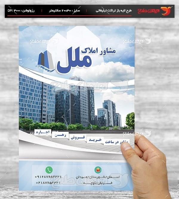 طرح لایه باز تراکت و پوستر تبلیغاتی مشاور املاک ملل
