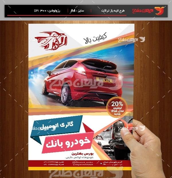 طرح لایه باز پوستر گالری خودرو بانک