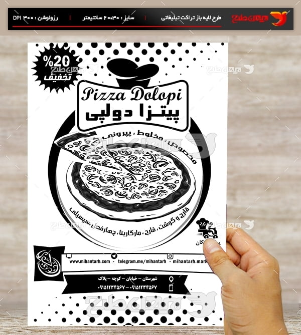 طرح لایه باز تراکت ریسو تبلیغاتی پیتزا دولپی