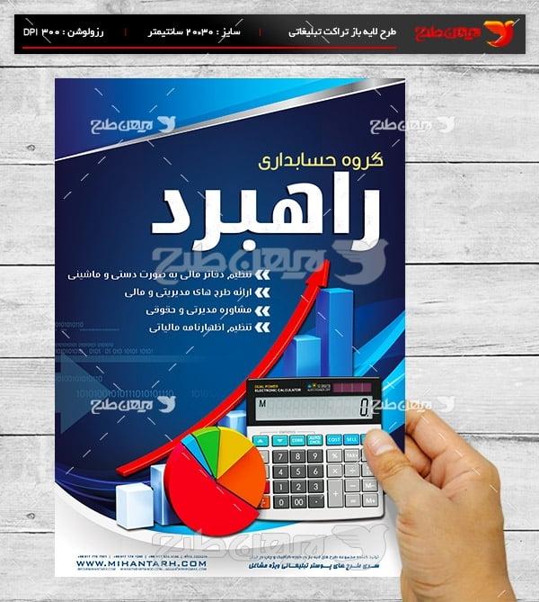 طرح لایه بازپوستر تبلیغاتی گروه حسابداری