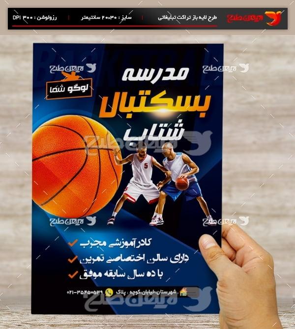 طرح لایه باز تراکت و پوستر تبلیغاتی مدرسه بسکتبال شتاب