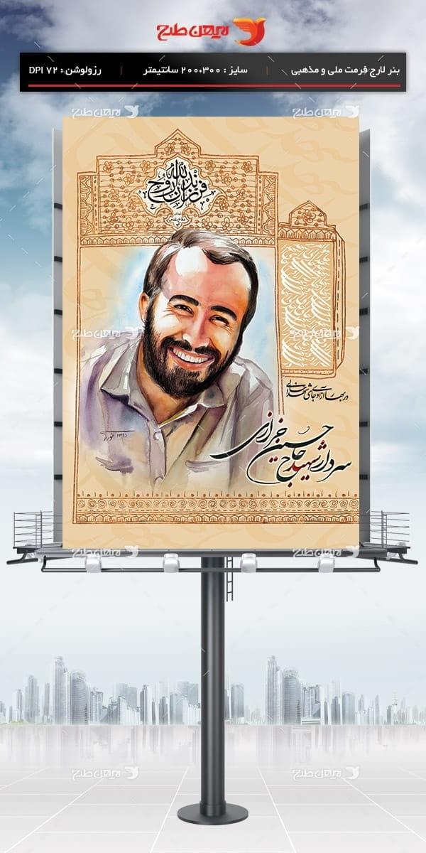 طرح بنر لایه باز سردار شهید حاج حسین خرازی