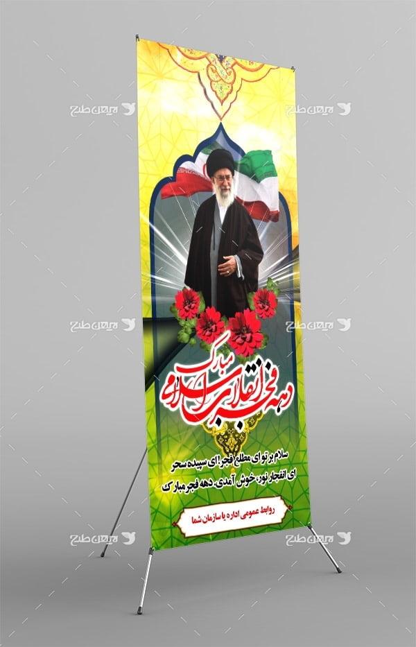 طرح بنر استند دهه فجر و 22 بهمن