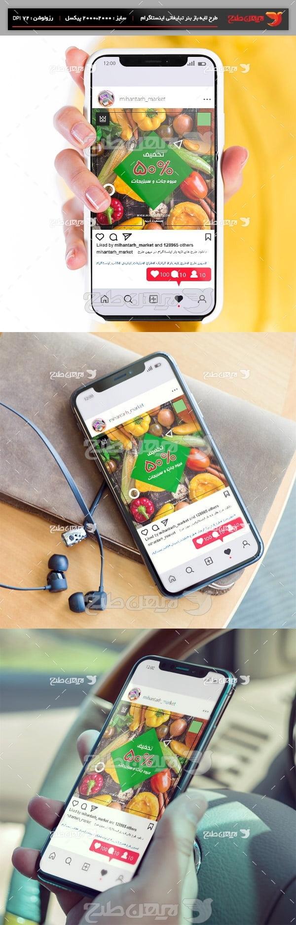 طرح لایه باز قالب بنر تبلیغاتی اینستگرام تخفیف میوه فروشی